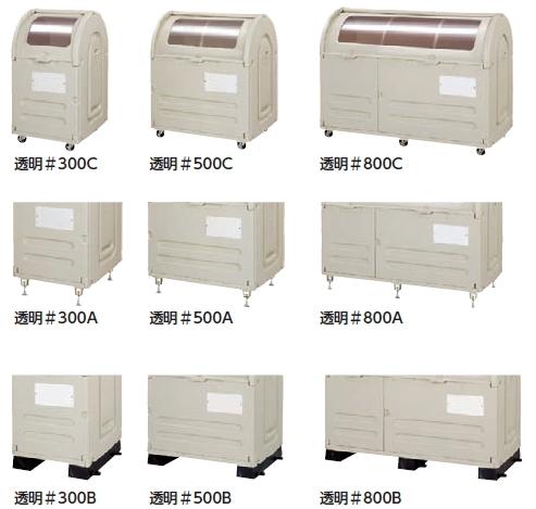 ミヅシマ工業 屑入 203-0262 ステーションボックス 透明#500A【500L】【アジャスター付】【納期目安7~10日/※代引き不可】