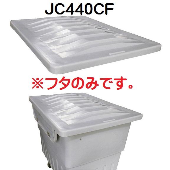 ミヅシマ工業 203-0172 ジャンカート用ふた JC440CF【※納期目安3~4日】