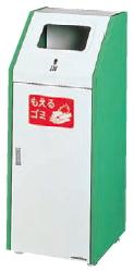 ミヅシマ工業 分別屑入 BUNBETUダストハウス#45 【45L】【ごみ分別タイプご選択下さい】【納期目安4週間/※代金引換便はご利用になれません】