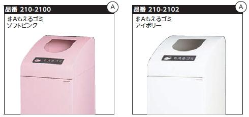 ミヅシマ工業 分別屑入 210-2100/102 BUNBETUダストハウス#10 #A:(もえるゴミ)【カラー選択下さい】【納期目安2~3日/※代引き不可】