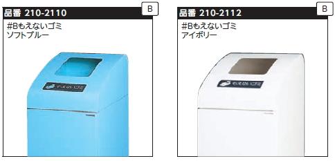 ミヅシマ工業 分別屑入 210-2110/112 BUNBETUダストハウス#10 #B:(もえないゴミ)【カラー選択下さい】【納期目安2~3日/※代引き不可】