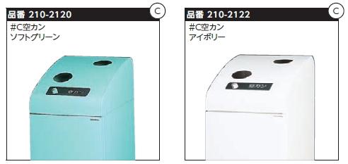 ミヅシマ工業 分別屑入 210-2120/122 BUNBETUダストハウス#10 #C:(空カン)【カラー選択下さい】【納期目安2~3日/※代引き不可】