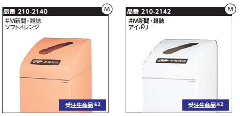 ミヅシマ工業 分別屑入 210-2140/142 BUNBETUダストハウス#10 #M:(新聞・雑誌)【カラー選択下さい】【納期目安2~3日/※代引き不可】