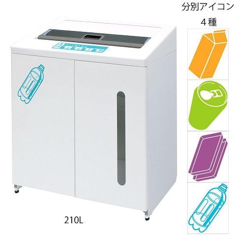 ミヅシマ工業 分別屑入 210-0980 リサイクルボックス2 【210L】【表示プレート選択下さい】【※受注生産/納期目安10日/代金引換便はご利用になれません】