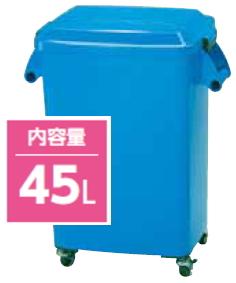 ミヅシマ工業 厨房ペールCK-45 【内容量45L】【カラー選択下さい】【納期目安3~4日】【4台】