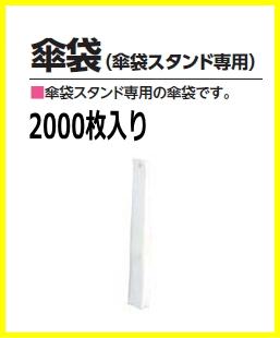 ミヅシマ工業 230-0120 傘袋(傘袋スタンド専用スペア) 【納期目安2~3日】