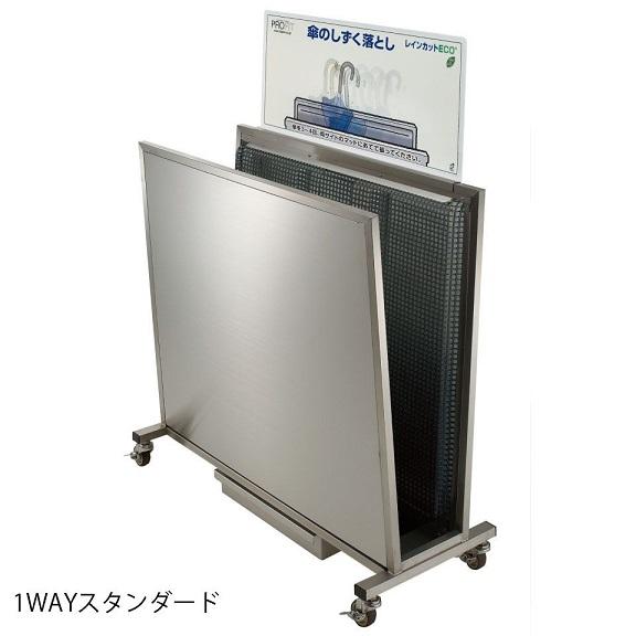 ミヅシマ工業 レインカットECO 235-0010 スタンダード(STD)【1WAY】【納期目安3~4日/※代金引換便はご利用になれません/※別途運賃見積もり】