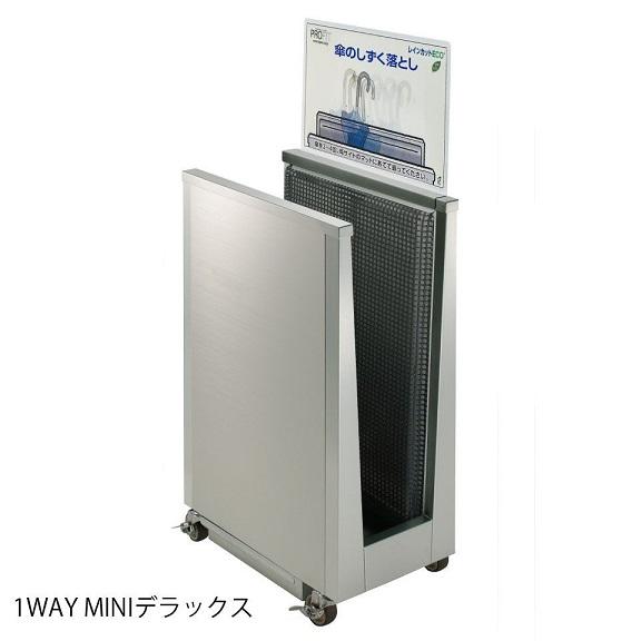 ミヅシマ工業 レインカットECO 235-0040 デラックス(DX)【1WAYMINI】【納期目安3~4日/※代金引換便はご利用になれません/※別途運賃見積もり】