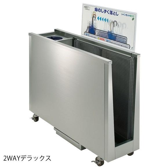 ミヅシマ工業 レインカットECO 235-0060 デラックス(DX)【2WAY】【納期目安3~4日/※代金引換便はご利用になれません/※別途運賃見積もり】