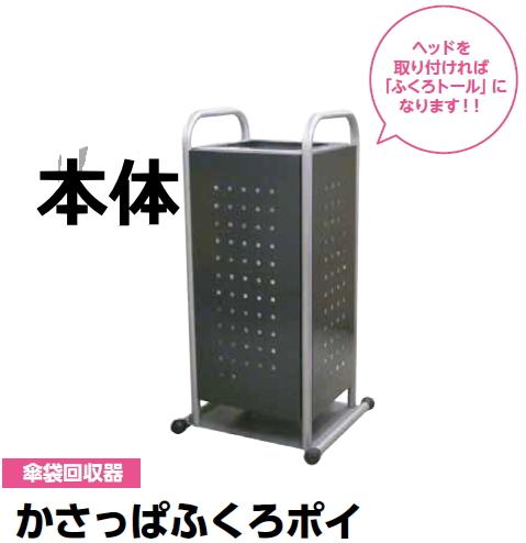 ミヅシマ工業 傘袋タイプ 238-4050 かさっぱふくろポイ本体 傘袋回収BOX【納期目安2~3日】