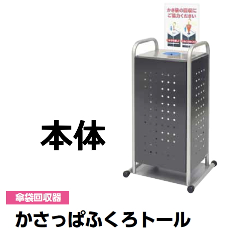 ミヅシマ工業 傘袋タイプ 238-4060 かさっぱふくろトール本体【納期目安2~3日】