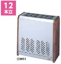 ミヅシマ工業 傘立て 360-0600 レインスタンド WS1【納期目安2~3日】