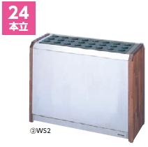 ミヅシマ工業 傘立て 360-0610 レインスタンド WS2【納期目安2~3日】