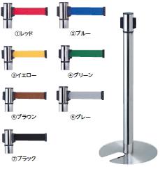 ミヅシマ工業 ベルトパーティション(屋内用) ステンレスタイプ 【カラー選択下さい】【納期目安3~4日】