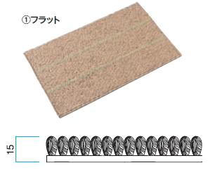 ミヅシマ工業 天然素材(屋内用) 410-0200 リネンマット フラット 450X750【納期目安2~3日】【10枚】