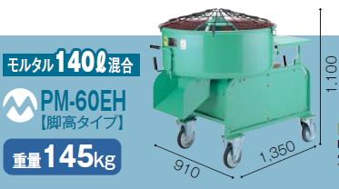 マゼラー エンジン式モルタルミキサー PM-60EH(脚高タイプ)【※メーカー直送品のため代金引換便がご利用になれません】【※離島は別途お見積り】
