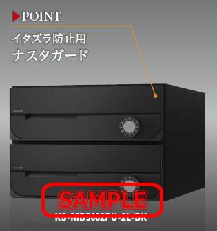 ナスタ 集合郵便箱 KS-MB5002PU-2 【錠前タイプ・カラーを選択下さい】【2戸用/屋内仕様】【前入前出】