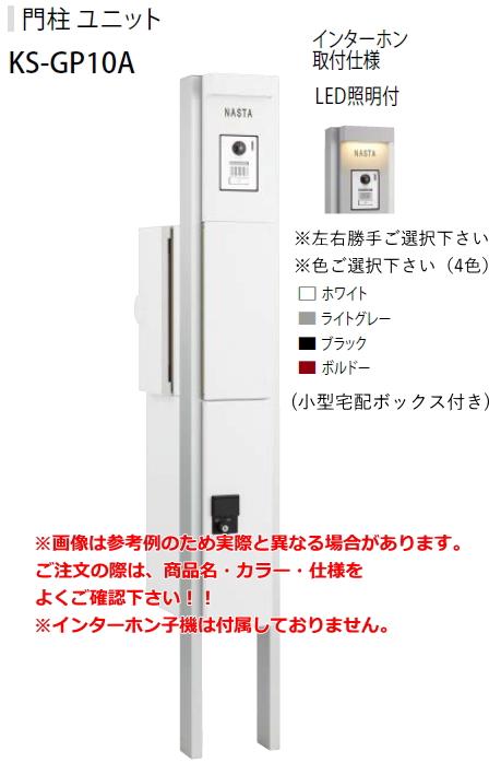 ナスタ Qual 門柱ユニット(小型宅配ボックス付) KS-GP10A-E-M3【※左右勝手/色をご選択下さい】【インターホン取付仕様/LED照明付】【※メーカー直送品の為、代金引換はご選択頂けません】