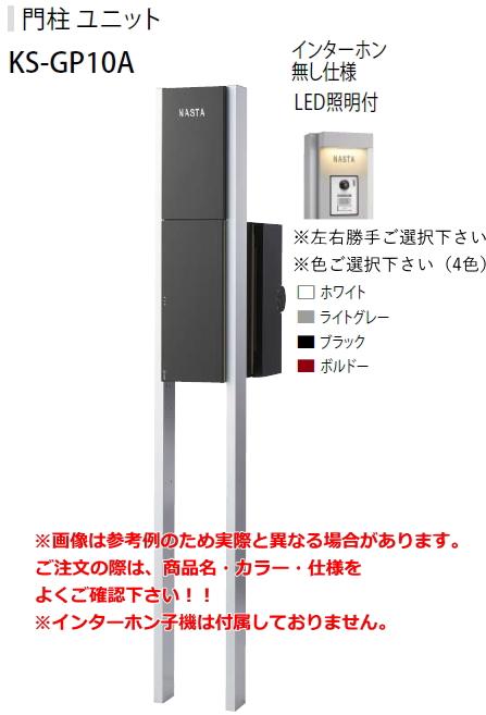 ナスタ Qual 門柱ユニット KS-GP10A-ENH-M3【※左右勝手/色をご選択下さい】【インターホン無し仕様/LED照明付】【※メーカー直送品の為、代金引換はご選択頂けません】