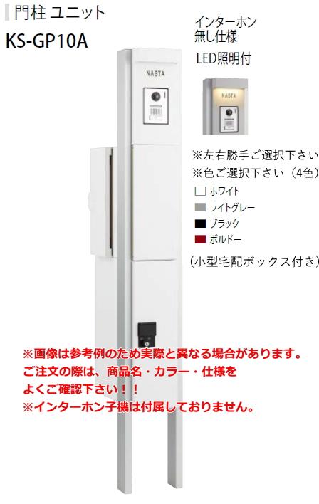 ナスタ Qual 門柱ユニット(小型宅配ボックス付) KS-GP10A-ENH-M3【※左右勝手/色をご選択下さい】【インターホン無し仕様/LED照明付】【※代金引換はご選択頂けません】