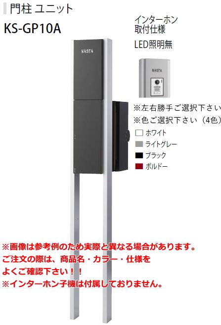 ナスタ Qual 門柱ユニット KS-GP10A-M3【※左右勝手/色をご選択下さい】【インターホン取付仕様/LED照明無し】【※メーカー直送品の為、代金引換はご選択頂けません】