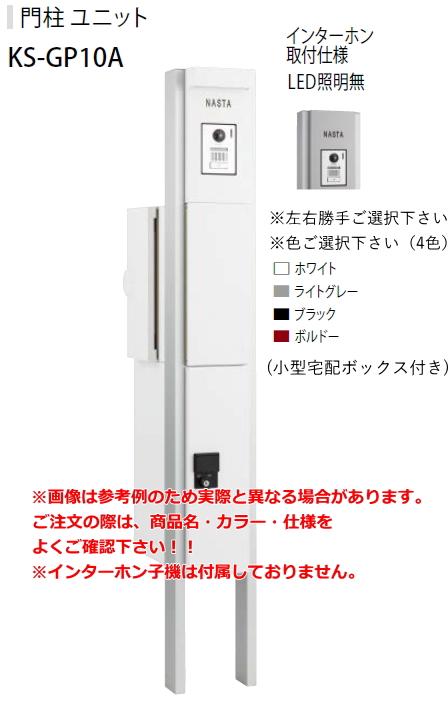 ナスタ Qual 門柱ユニット(小型宅配ボックス付) KS-GP10A-M3【※左右勝手/色をご選択下さい】【インターホン取付仕様/LED照明無し】【※メーカー直送品の為、代金引換はご選択頂けません】