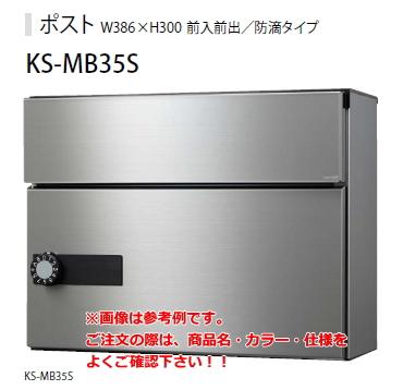 キョーワナスタ 薄型ポスト KS-MB35S-L-S 静音大型ダイヤル錠 ステンレスヘアーライン【H300×W386×D171】【前入前出】【防滴タイプ】