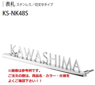 キョーワナスタ ステンレス表札 KS-NK48S-BK 【文字色:ブラック】【※受注生産品】【H24×W180×t20】【切文字タイプ】