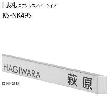 キョーワナスタ ステンレス表札 KS-NK49S-BK 【文字色:ブラック】【※受注生産品】【H25×W200×t9】【バータイプ】