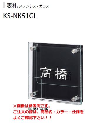 キョーワナスタ ステンレス・ガラス表札 KS-NK51GL-W 【文字色:ブラック/下板色:ホワイト】【※受注生産品】【H150×W150×t30.5】