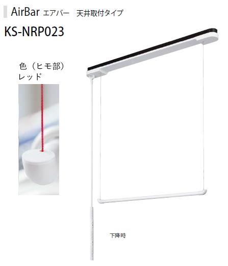 ナスタ Airbar エアバー KS-NRP023-12WBKR (ヒモ色:レッド)【天井取付タイプ】【H98.5×W1200×D94】【※メーカー直送品のため代金引換便はご利用になれません】