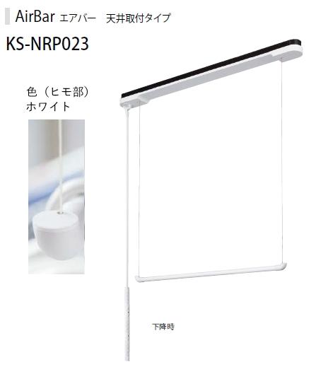 ナスタ Airbar エアバー KS-NRP023-12WBKW (ヒモ色:ホワイト)【天井取付タイプ】【H98.5×W1200×D94】【※メーカー直送品のため代金引換便はご利用になれません】