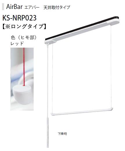 ナスタ Airbar エアバー KS-NRP023-22WBKR (ヒモ色:レッド) ロング【天井取付タイプ】【H98.5×W2243×D94】【※メーカー直送品の為、代金引換はご選択頂けません】