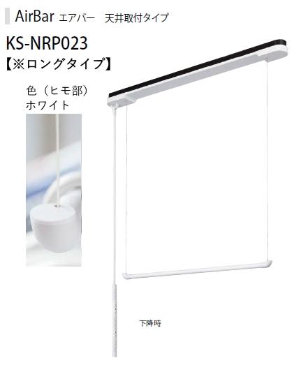 ナスタ Airbar エアバー KS-NRP023-22WBKW (ヒモ色:ホワイト) ロング【天井取付タイプ】【H98.5×W2243×D94】【※メーカー直送品の為、代金引換はご選択頂けません】