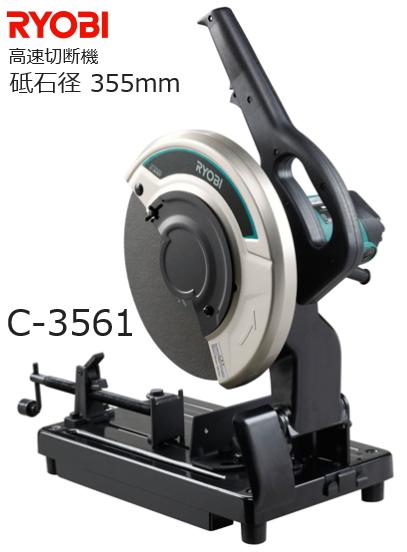 リョービ 355mm 高速切断機 C-3561