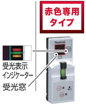 マキタ電動工具 インジケーター式受光器 TK00LD1011【赤色専用タイプ】 (旧TK00LD9001)