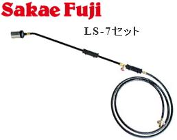サカエ富士 プロパンバーナー LS-7-5M 【5mホースセット】