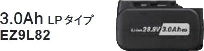 パナソニック電動工具 28.8V用バッテリー 3.0Ahタイプ EZ9L82