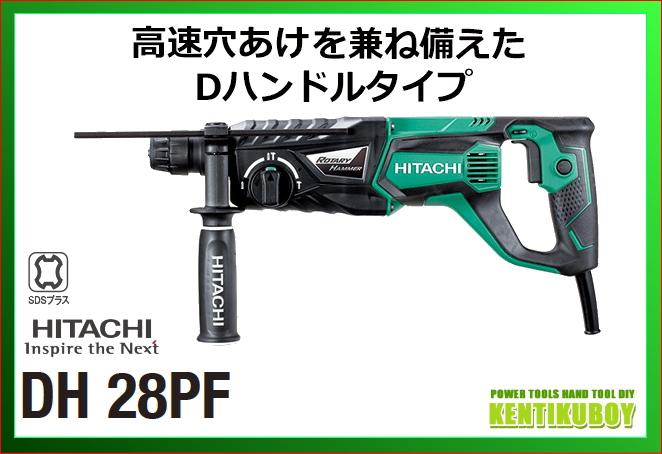 日立電動工具 28mm ロータリーハンマードリル DH28PF(SDSプラス)
