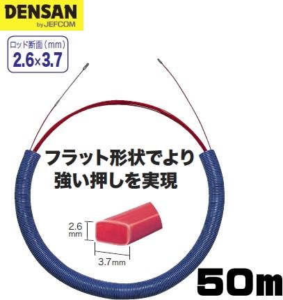 DENSAN(デンサン/ジェフコム) フラットPETライン 50m FP-3450 【ロッド線断面:2.6×3.7mm】