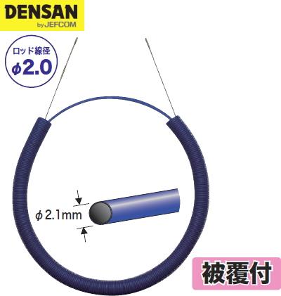 DENSAN(デンサン/ジェフコム) φ2.0mm×10m カーボンスリムライン CX-2010C(被覆付) 【先端金具φ4.3mm】
