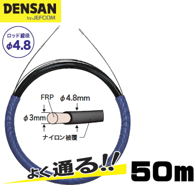 DENSAN(デンサン/ジェフコム) φ4.8mm×50m ブラックヨクトール BY-4850 【先端金具φ8.0mm】