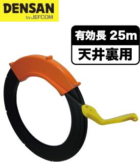 DENSAN(デンサン/ジェフコム) コブラヘッドスチール CBL-300 【天井裏用】