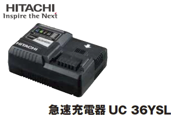 HiKOKI/ハイコーキ(日立電動工具) 14.4V~36V用 急速充電器 UC36YSL(同時冷却方式)