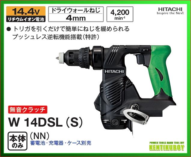 日立電動工具 14.4V充電式ボード用ドライバー W14DSL(S)(NN)(本体のみ)【バッテリー・充電器は別売】