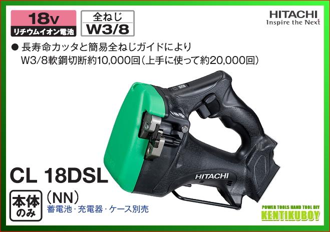 (NN) 18V 充電式 日立工機 コードレス全ねじカッター 蓄電池・充電器別売り 本体のみ CL18DSL