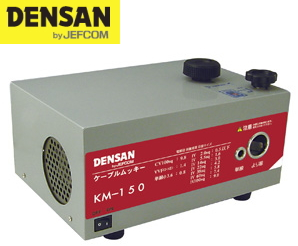 DENSAN(デンサン/ジェフコム) ケーブルムッキー KM-150