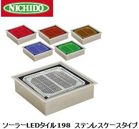 [日動工業] ソーラーLEDタイル198 ステンレスケースタイプ NFT0808 各色