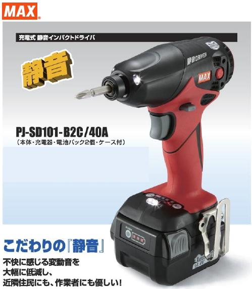 [MAX] 14.4V 【4.0Ah】 充電式静音インパクトドライバ PJ-SD101-B2C/40A