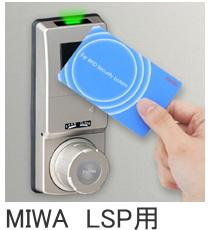[計電産業] Fe-Lock Light マルチタイプ FELT-M-61F 【MIWA LSP用】対応扉厚:32~42mm
